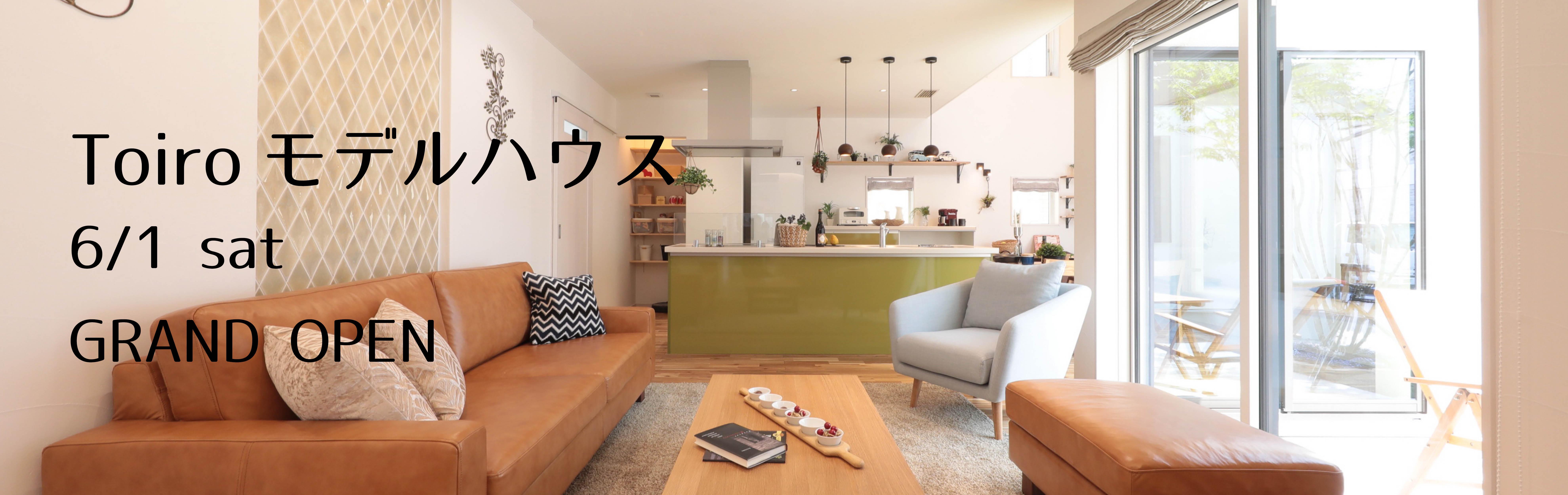 デザイン住宅 モデルハウス