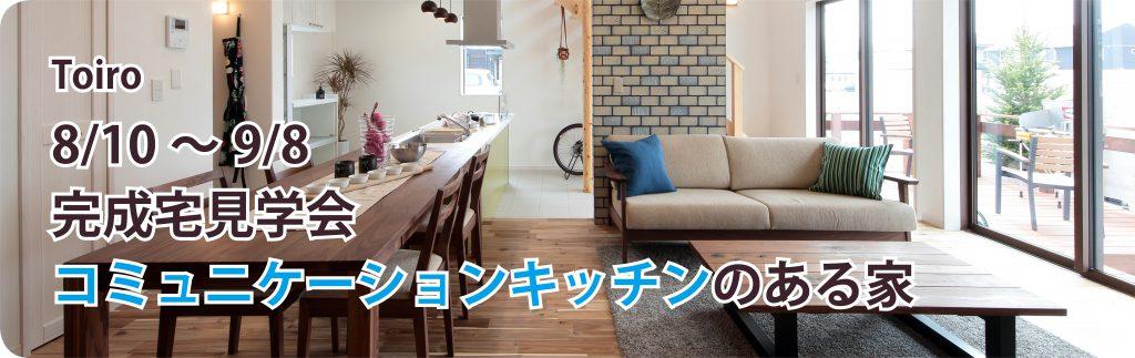 デザイン住宅 完成見学会