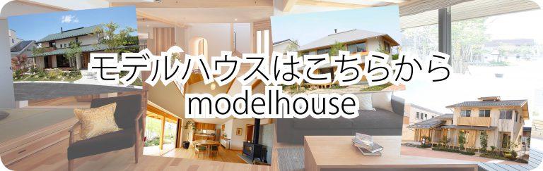 モデルハウス 四季の住まい