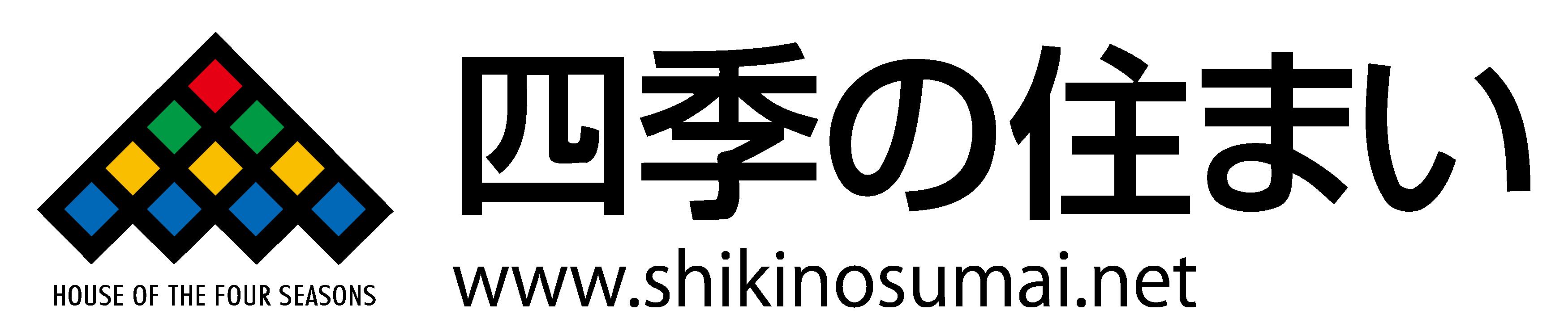 群馬(高崎・前橋)のハウスメーカー[四季の住まい]
